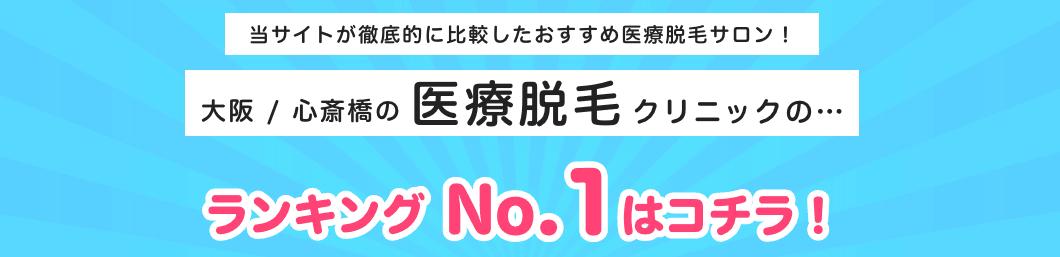 大阪 / 心斎橋の医療脱毛クリニック