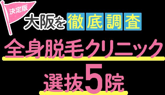 大阪を徹底調査 全身脱毛クリニック選抜5院
