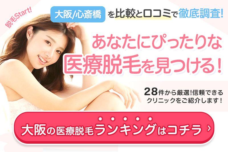 大阪で全身脱毛サロンを探す!