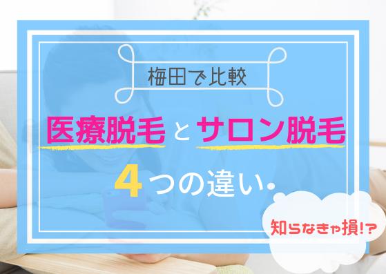 【梅田で比較】知らなきゃ損!?医療脱毛とサロン脱毛の4つの違い!