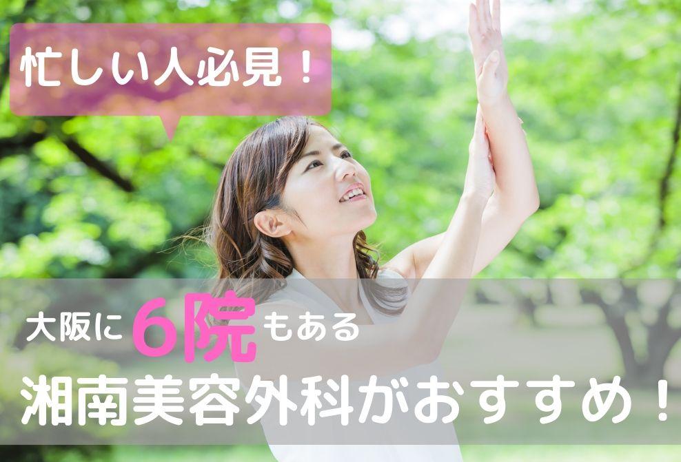多忙な方こそ必見!大阪に【6院】もある湘南美容外科がおすすめ!