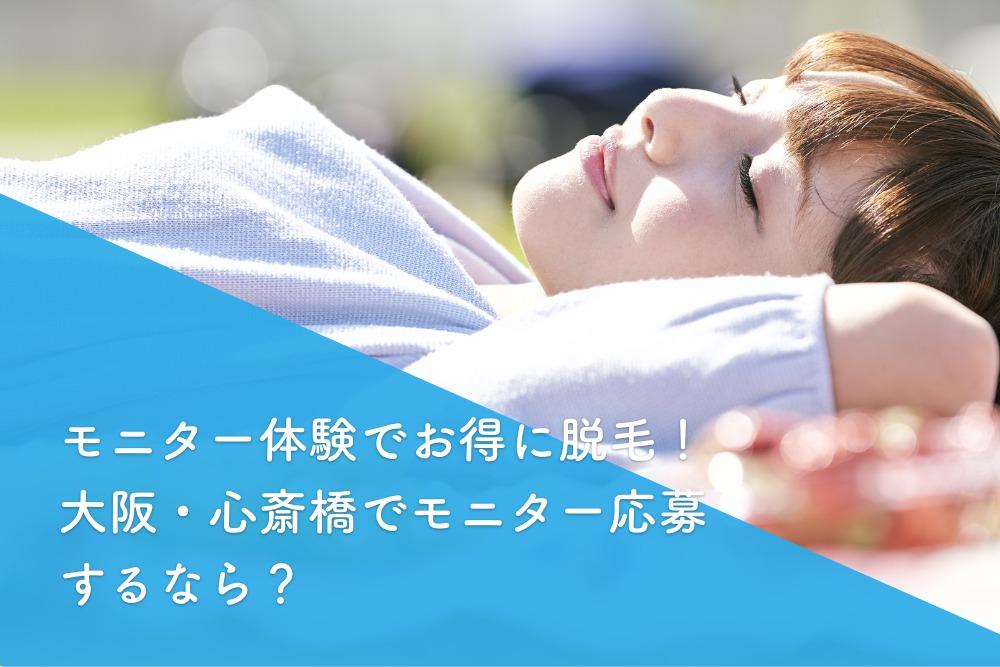 モニター体験でお得に脱毛!大阪・心斎橋でモニター応募できる脱毛サロンは?