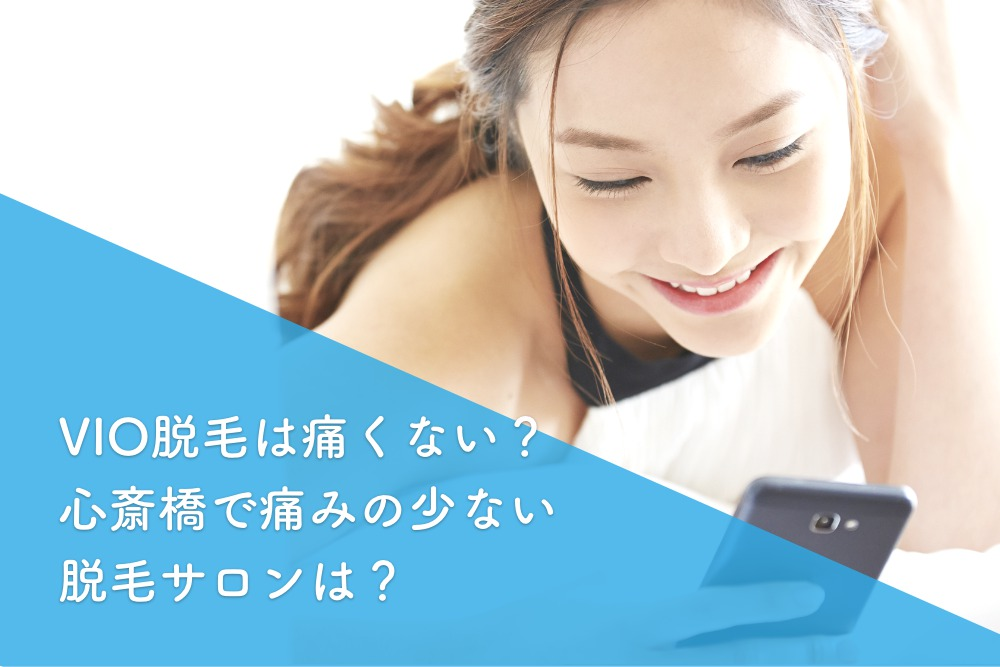 VIO脱毛は痛いってホント?大阪・心斎橋で痛みの少ないVIO脱毛サロンは?